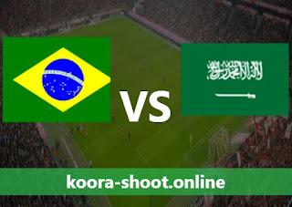 مشاهدة مباراة السعودية والبرازيل بث مباشر كورة اون لاين بتاريخ 28/07/2021 الألعاب الأولمبية 2020