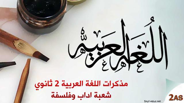 مذكرات اللغة العربية للسنة الثانية ثانوي شعبة اداب وفلسفة