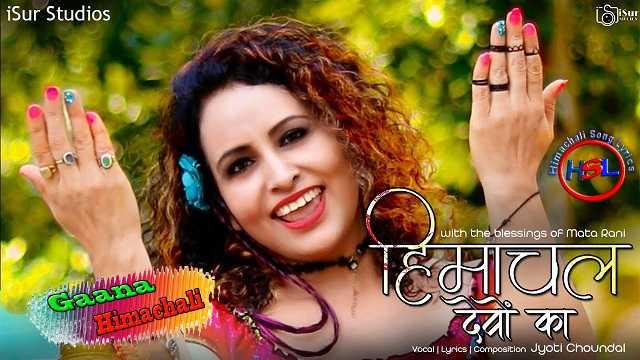 Himachal Devon Ka | Jyoti Choundal | Rohit Kumar Bobby | Rahul VK | iSur Studios