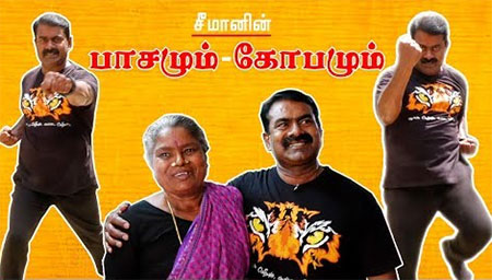 Seeman Udan Oru Naal – Special Interview