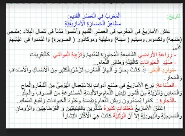 ملخص درس المغرب القديم: مظاهر من الحضارة الأمازيغية المستوى الخامس ابتدائي