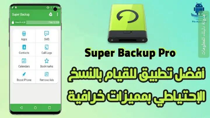 تحميل برنامج النسخ الاحتياطي للاندرويد Super Backup and Restore اقوى برامج النسخ الاحتياطي