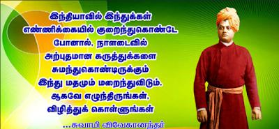 swami vivekananda quotes images in telugu free download