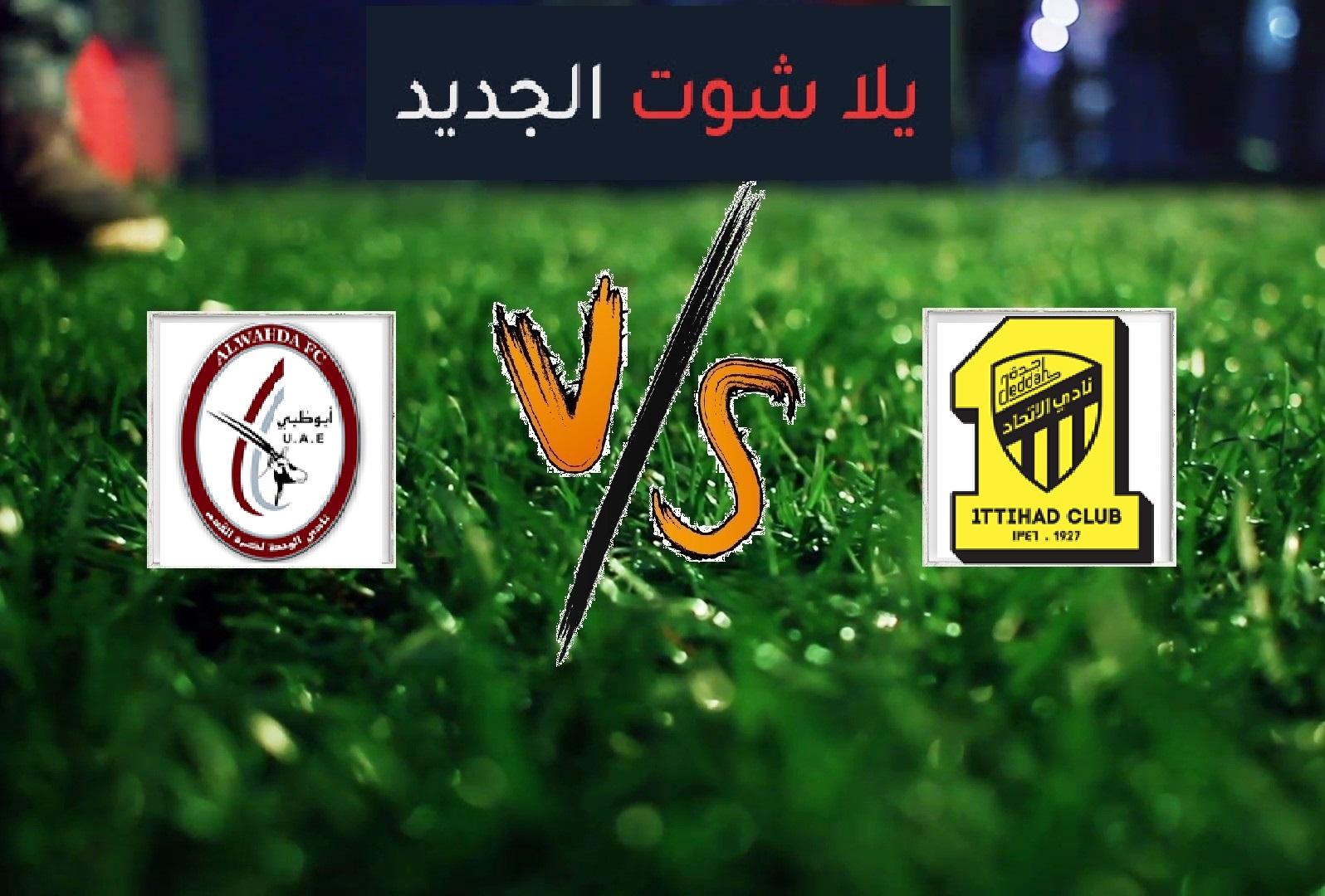 ملخص مباراة الاتحاد والوحدة الاماراتي اليوم الثلاثاء بتاريخ 21-05-2019 دوري أبطال آسيا
