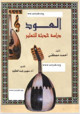 تحميل وقراءة كتاب العود دراسة حديثة للتعليم تأليف أحمد مصطفى تقديم أ . د . سهير عبد العظيم