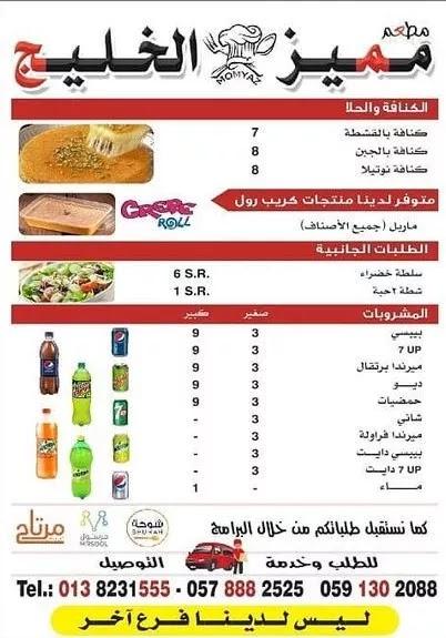 منيو مطعم مميز الخليج