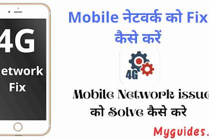 Mobile Phone Ki 4g Network problem ko Fix/solve kaise kre