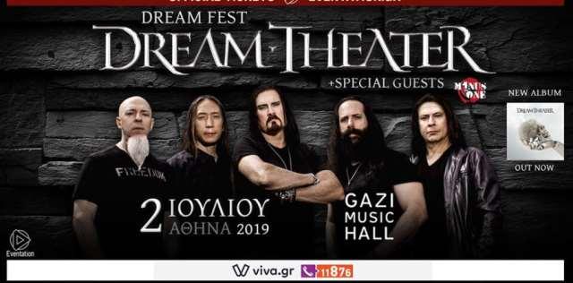 DREAM THEATER:  Αλλαγή χώρου διεξαγωγής του live στην Αθήνα