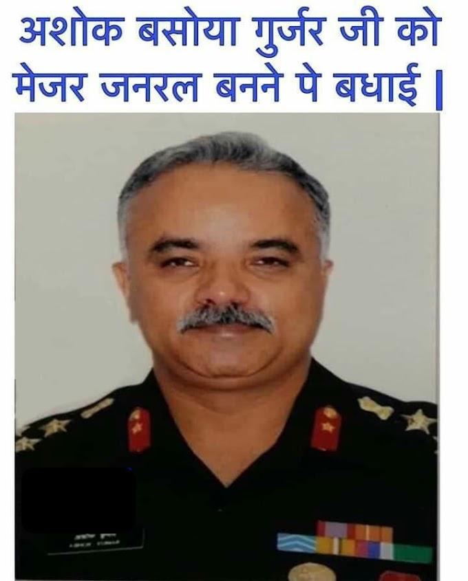 अशोक बैसोया गुर्जर जी को मेजर जनरल बनने पर हार्दिक बधाई
