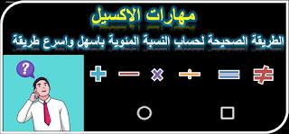 عالم الاوفيس | اكسيل | الطريقة الصحيحة لحساب النسبة المئوية باسهل واسرع طريقة  Excel Calculate percentage Easy Way