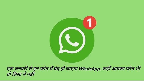 WhatsApp Will Stop Working On These Phones in Hindi   एक जनवरी से इन फोन में बंद हो जाएगा WhatsApp - Hindishayarih