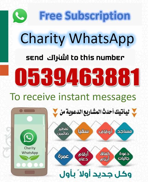 abo saad blog, charity whatsapp, corporate social responsibility, donate in ksa, charities in ksa