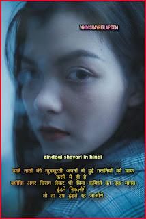 Urdu jindagi ki shayari