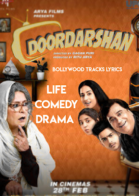 doordarshan-trailer
