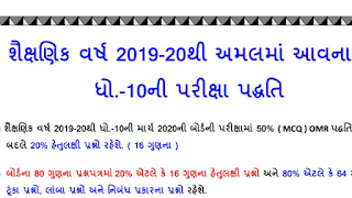 https://www.happytohelptech.in/2019/06/std-10-ssc-exam-2020-new-paper-style.html