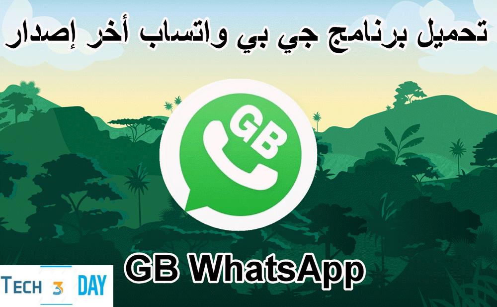 تحميل GB WhatsApp آخر إصدار بمميزات رهيبة وجد خرافية