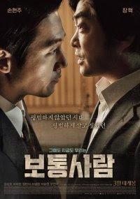 Download Film Ordinary Person (2016) HDRip Subtitle Indonesia