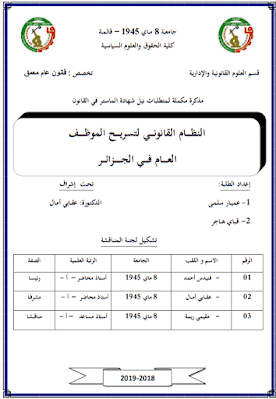 مذكرة ماستر: النظام القانوني لتسريح الموظف العام في الجزائر PDF