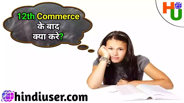 12th Commerce Ke Baad Kya Kare | Career Option After 12th Commerce In Hindi