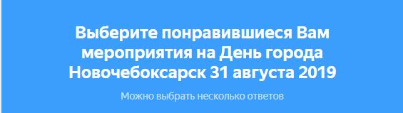 Новости Новочебоксарск: Выбираем понравившиеся мероприятия на День города Новочебоксарск 31 августа 2019