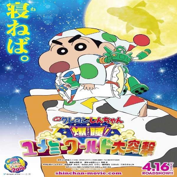 Kureyon Shinchan: Bakusui! Yumemî wârudo daitotsugeki!, Kureyon Shinchan: Bakusui! Yumemî wârudo daitotsugeki! Synopsis, Kureyon Shinchan: Bakusui! Yumemî wârudo daitotsugeki! Trailer, Kureyon Shinchan: Bakusui! Yumemî wârudo daitotsugeki! Review