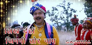 Likh Dehon Jinagi Tor Naam lyrics  SASURAL Cg Film Superhit