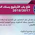 فتح باب الترشيح لسلك الدكتوراه بجامعة ابن زهر أكادير برسم الموسم الجامعي 2017-2018