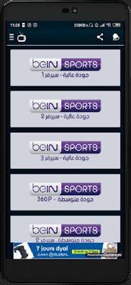 تحميل تطبيق AL Anis TV لمشاهدة قنوات العالم المشفرة مجانا على أجهزة الاندرويد
