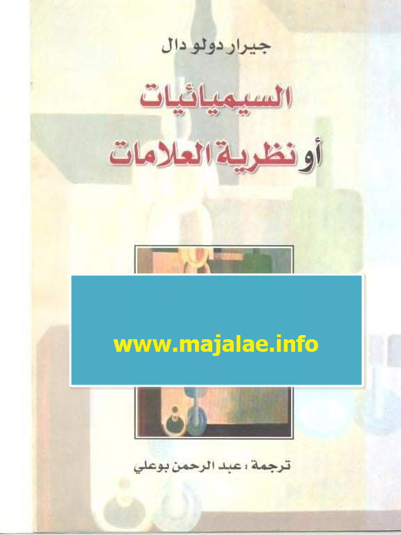 تحميل السيميائيات أو نظرية العلامات لجيرار دولو دال، ترجمة: عبد الرحمن بوعلي
