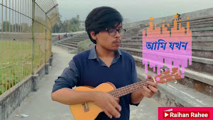 Ami jokhon Lyrics (আমি যখন) Raihan Rahee Song
