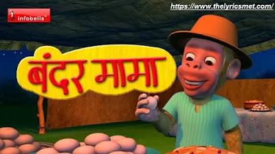 Bandar Mama Pahan Pajama Song Lyrics - 3D Animated Hindi Rhymes