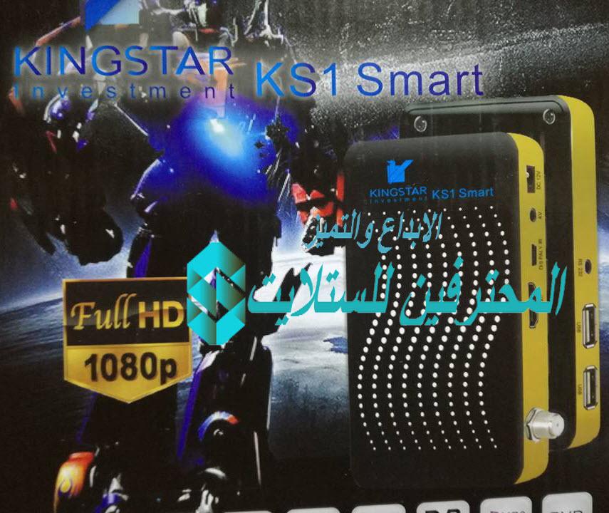 احدث ملف قنوات KING STAR ks1 Smart