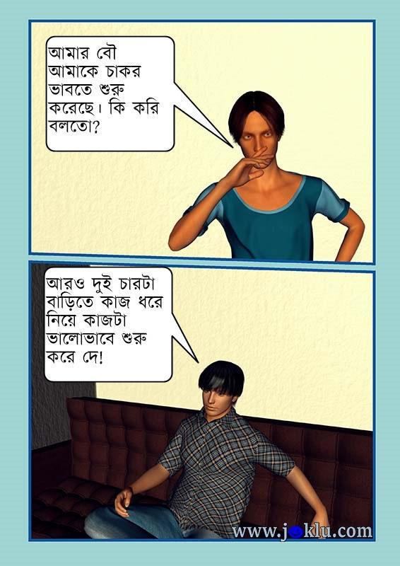 How I become servant joke in Bengali