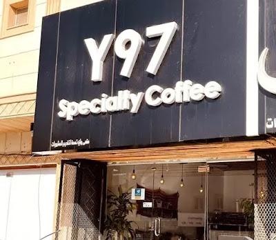 كافيه Y97 الرياض | المنيو ورقم الهاتف والعنوان