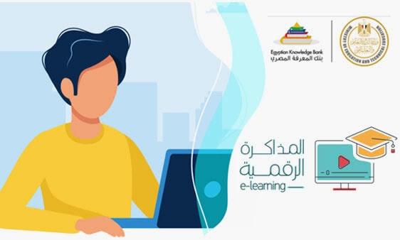 تعرف على المكتبة الرقمية المصرية موقع المذاكرة الرقمية
