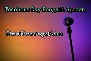Teachers Day Speech In Bengali 2020 (শিক্ষক দিবসের বক্তৃতা/ভাষণ)