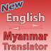 English To Myanmar Converter or Translator ေဆာ႔ဝဲ