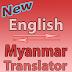 English To Myanmar Converter or Translator ေဆာ႔ဝဲ