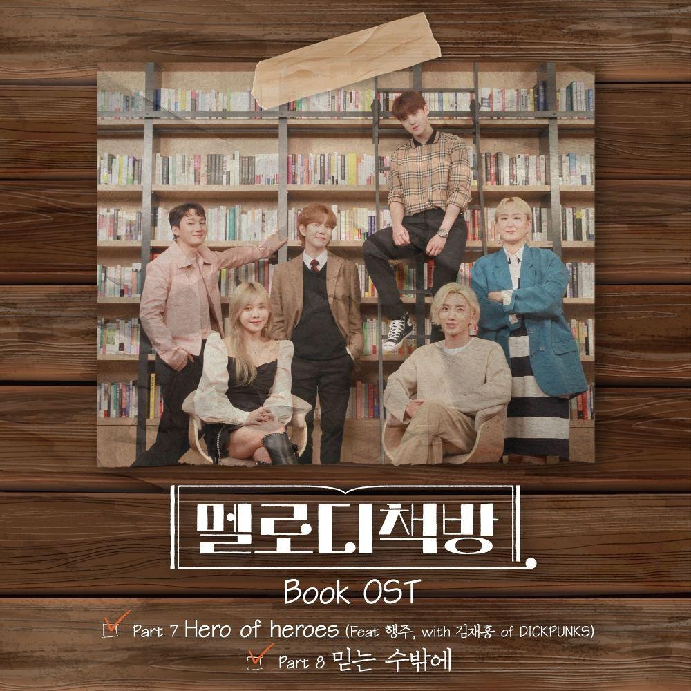 sunwoojunga, SURAN, Kim Hyun Woo, PARK KYUNG, SONG YU VIN  – Melody Book Part 7, Part 8