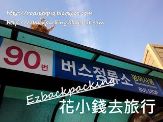 釜山梵魚寺90號巴士站