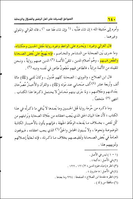 امام غزالی : مقتل امام حسین علیہ السلام کو واعظ میں بیان کرنا حرام ہے