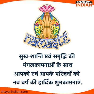 नव वर्ष की हार्दिक शुभकामनाएं संदेश 2020 - Nav Varsh Ki Shubhkamnaye