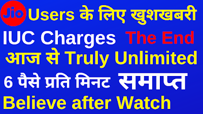 Jio Good News IUC Charges End from Today