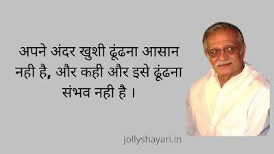 Gulzar Shayari on Life in Hindi, gulzar shayari lyrics