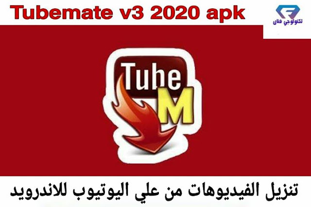 تحميل تطبيق تيوب ميت Tubemate v3 2020 لتنزيل الفيديوهات من علي اليوتيوب للأندريد