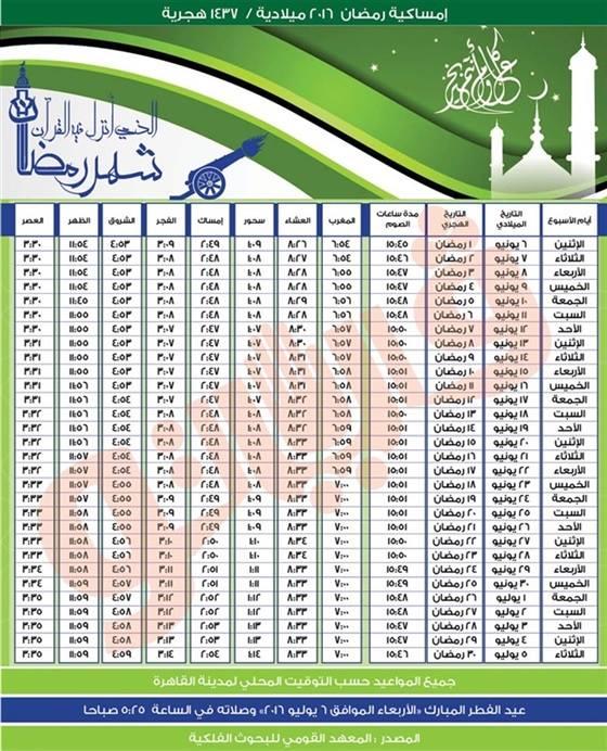 موعد شهر رمضان المعظم هذا العام + امساكية شهر رمضان .