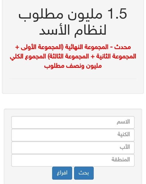 تحميل تطبيق يضم ـ 1.5 مليون مطلوب لنظام الأسد.