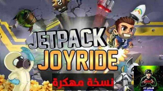 تحميل لعبة Jetpack Joyride Mod مهكرة اخر اصدار من ميديا فاير