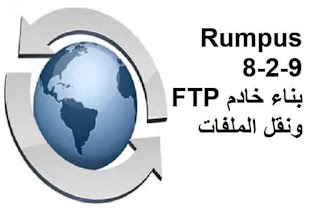 Rumpus 8-2-9 بناء خادم FTP ونقل الملفات