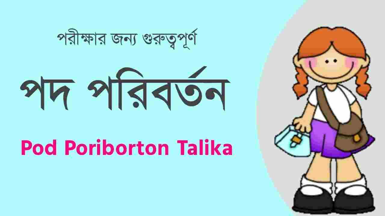 Pod Poriborton Talika PDF | পদ পরিবর্তন